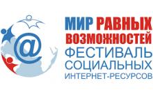 Библиотека в числе лауреатов Фестиваля