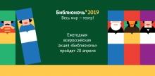 Уфимские библиосумерки 2019