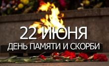 День памяти и скорби 22 июня 2020 года – это 79-я годовщина начала Великой Отечественной войны. Именно в этот день летом 1941 года началась самая кровопролитная и страшная война в истории нашей страны, явившаяся основной частью Второй мировой войны 1939-1945 годов.