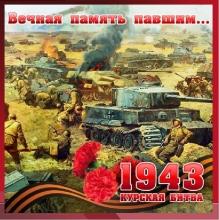 Великая Отечественная война. Переломный период - 1943 год