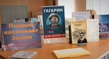 Книжная выставка «Первый космонавт Земли».