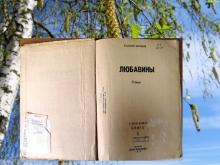 Книга Любавины