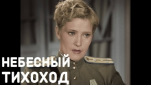 Фильм Небесный тихоход (с тифлокомментариями)