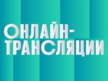 Российские и мировые трансляции 22 мая 2020 года