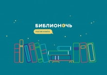 Уфимские библиосумерки 2018