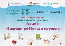 Выставка-форум «Мир семьи и детства».