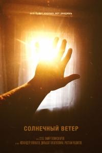 Короткометражный фильм «Солнечный ветер»