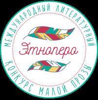 """Литературный конкурс """"ЭтноПеро"""" 2018"""