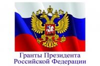 Объявлены получатели грантов Президента России из Башкирии