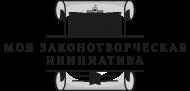 "Конкурс ""Моя законотворческая инициатива"""
