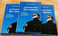 "Книга Владимира Васкевича ""Путешествие без границ"""