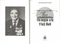 Книжная выставка «Ибрагим Гиззатуллин: снова в строю»
