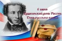 Акция «Читаем Пушкина онлайн»