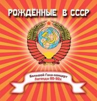 Рожденные в СССР. (К 95-летию образования СССР)
