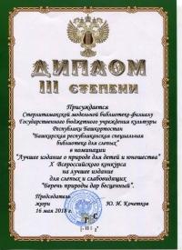 Библиотека дипломант Всероссийского конкурса