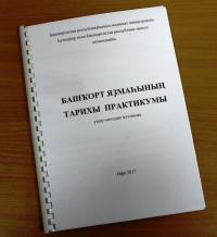 "Издан ""Практикум по истории башкирского письма"""