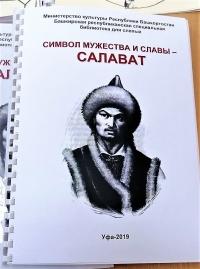 Издано пособие о Салавате Юлаеве