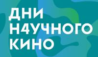Фестиваль «Дни научного кино ФАНК».