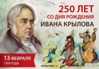 Книжная выставка «Великий русский баснописец», посвященная 250-летию со дня рождения И.А. Крылова