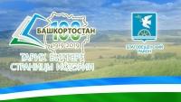 Страницы истории Башкортостана