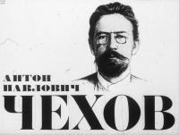 """Книжная выставка """"Чехова любим! Чехова знаем!"""""""