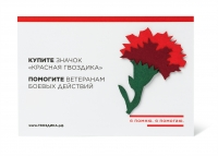 """Акция """"Красная гвоздика"""""""