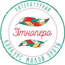 Конкурс «ЭтноПеро»