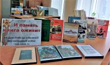 """Книжная выставка """"И память книга оживит"""""""
