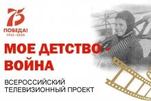 Итоги общероссийской акции «Мое детство — война»