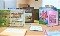 Книжная выставка «Возьми Аксакова с собой».