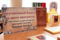Книжная выставка «Неутомимый борец за дело прогресса»