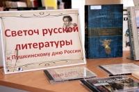 К Пушкинскому дню России