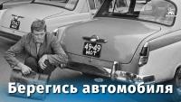 Берегись автомобиля (с тифлокомментариями)
